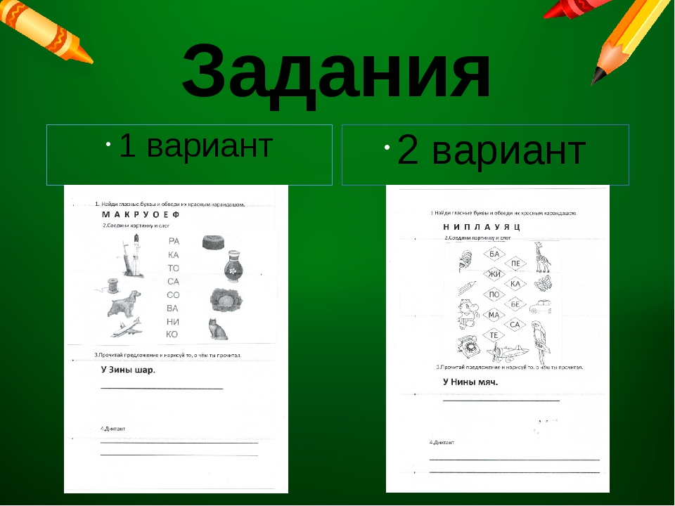 Задания 1 вариант 2 вариант