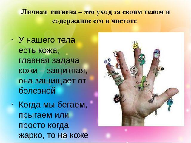 Личная гигиена – это уход за своим телом и содержание его в чистоте У нашего...
