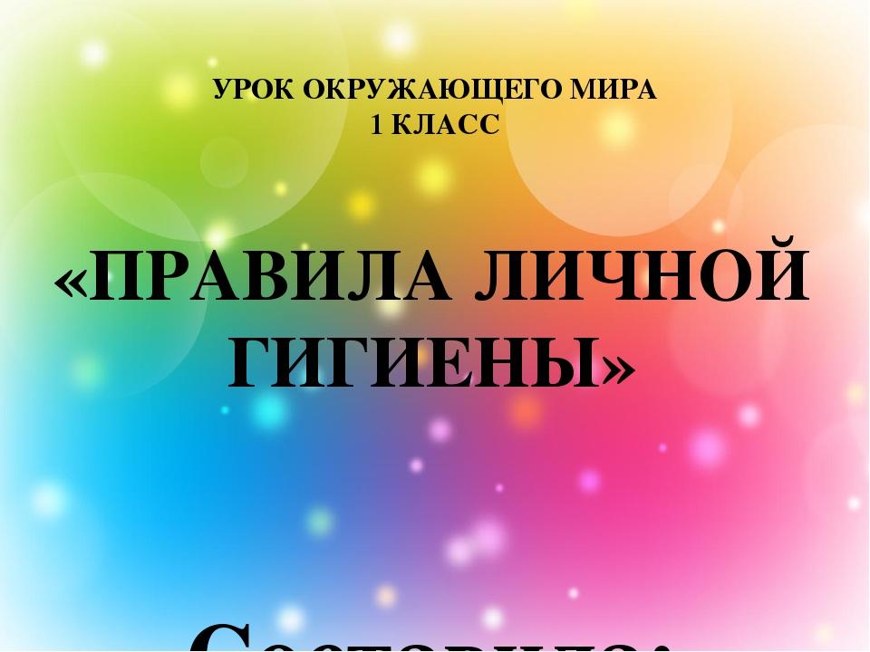 УРОК ОКРУЖАЮЩЕГО МИРА 1 КЛАСС Составила: учитель начальных классов МБОУ Крюко...