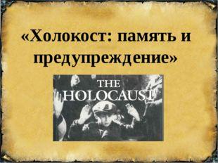 «Холокост: память и предупреждение»