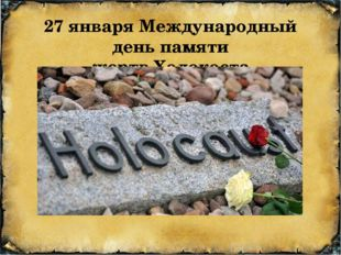 27 января Международный день памяти жертвХолокоста