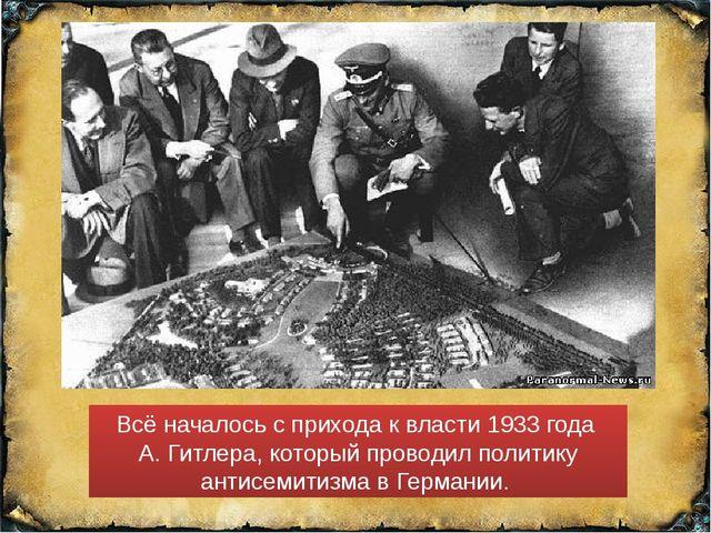 Всё началось с прихода к власти 1933 года А. Гитлера, который проводил полити...