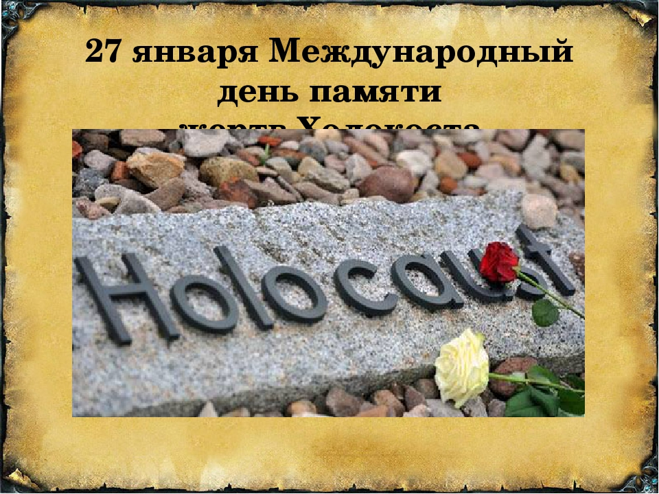 Картинки ко дню памяти жертв холокоста, иди сюда