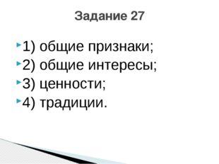 1) общие признаки; 2) общие интересы; 3) ценности; 4) традиции. Задание 27
