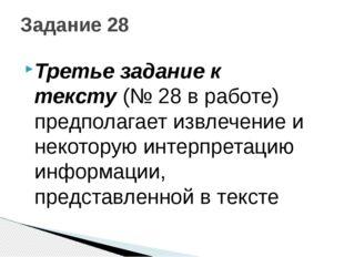 Третье задание к тексту(№ 28 в работе) предполагает извлечение и некоторую и