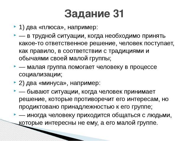 1) два «плюса», например: — в трудной ситуации, когда необходимо принять како...