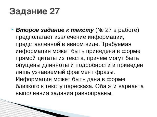 Второе задание к тексту(№ 27 в работе) предполагает извлечение информации, п...