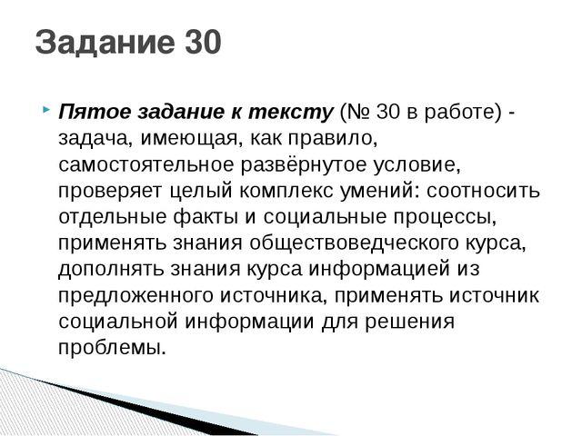 Пятое задание к тексту(№ 30 в работе) - задача, имеющая, как правило, самост...