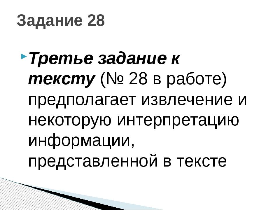 Третье задание к тексту(№ 28 в работе) предполагает извлечение и некоторую и...