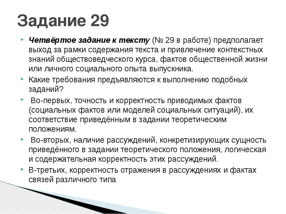 Четвёртое задание к тексту(№ 29 в работе) предполагает выход за рамки содерж...