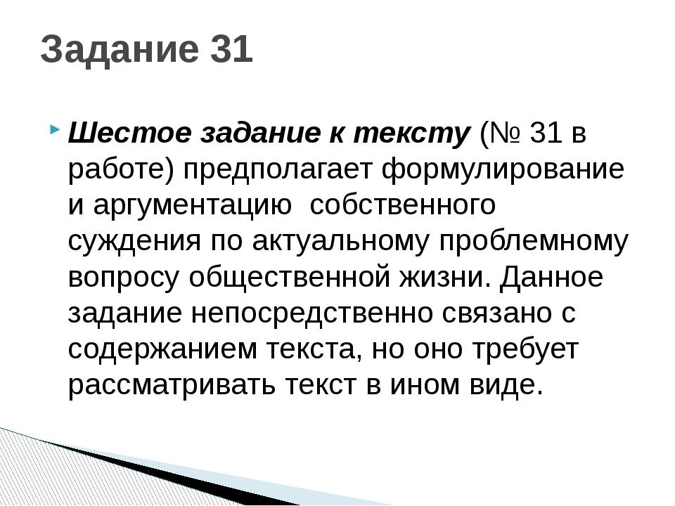 Шестое задание к тексту(№ 31 в работе) предполагает формулирование и аргумен...