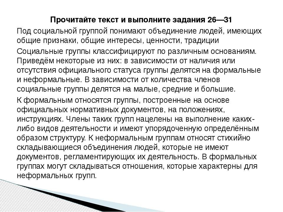 Прочитайте текст и выполните задания 26—31 Под социальной группой понимают об...