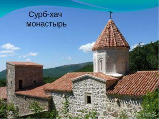 Сурб-хач монастырь