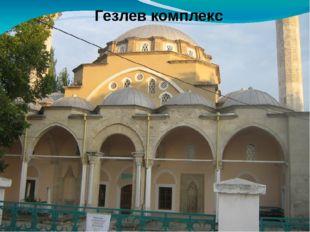 Гезлев комплекс