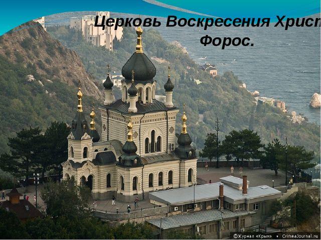 ЦерковьВоскресения Христова, Форос.
