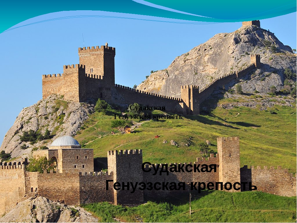 Судакская Генуэзская крепость Судакская Генуэзская крепость
