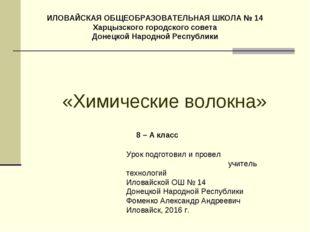 «Химические волокна» ИЛОВАЙСКАЯ ОБЩЕОБРАЗОВАТЕЛЬНАЯ ШКОЛА № 14 Харцызского г