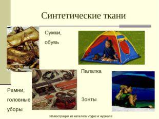 Синтетические ткани Сумки, обувь Ремни, головные уборы Палатка Зонты Иллюстра