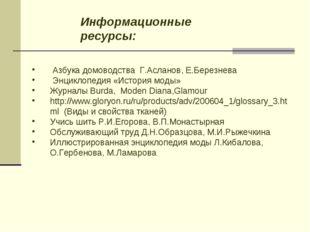 Информационные ресурсы: Азбука домоводства Г.Асланов, Е.Березнева Энциклопед