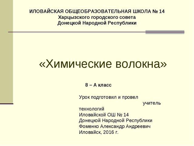 «Химические волокна» ИЛОВАЙСКАЯ ОБЩЕОБРАЗОВАТЕЛЬНАЯ ШКОЛА № 14 Харцызского г...