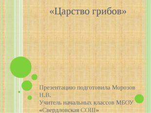 «Царство грибов» Презентацию подготовила Морозов Н.В. Учитель начальных класс