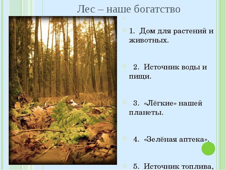 1. Дом для растений и животных. 2. Источник воды и пищи. 3. «Лёгкие» нашей п...