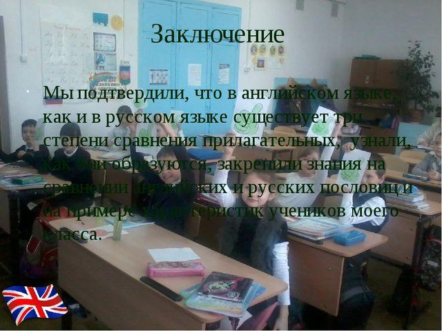 Заключение Мы подтвердили, что в английском языке, как и в русском языке суще...