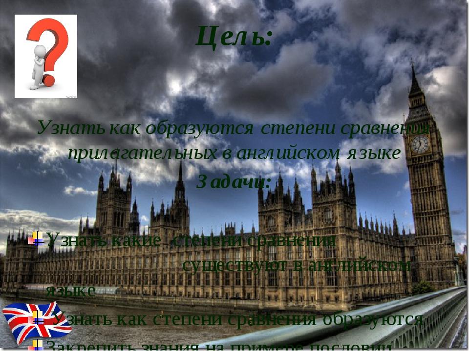 Цель: Узнать как образуются степени сравнения прилагательных в английском язы...