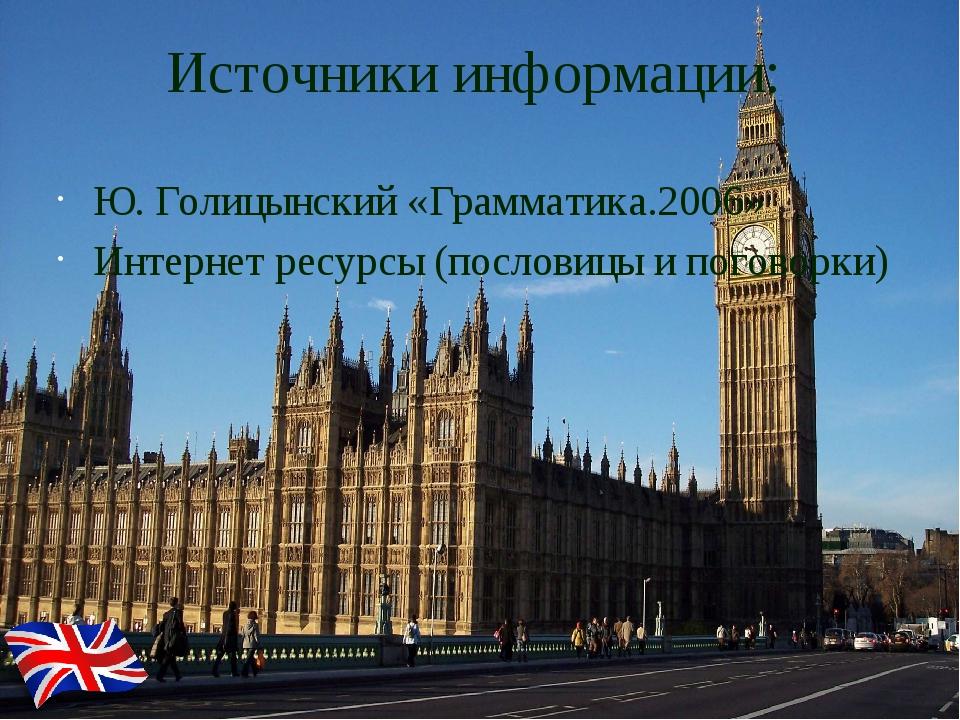 Источники информации: Ю. Голицынский «Грамматика.2006» Интернет ресурсы (посл...