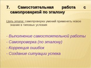 7. Самостоятельная работа с самопроверкой по эталону Цель этапа: самопроверка