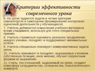 6. На уроке задаются задачи и четкие критерии самоконтроля и самооценки (форм