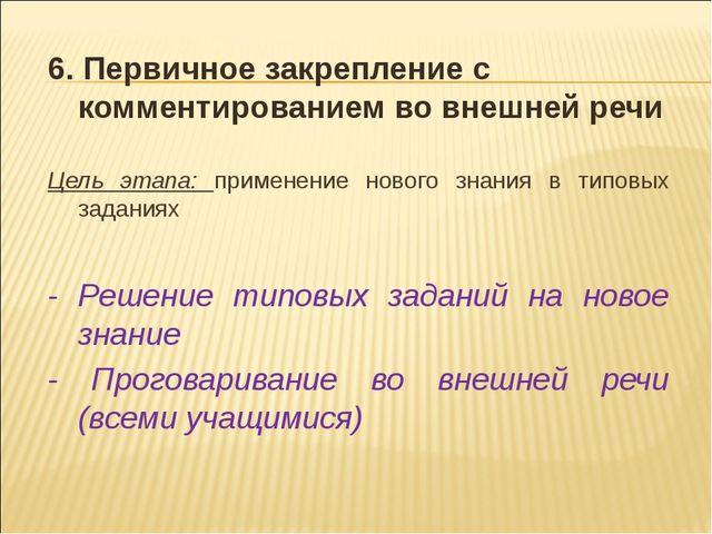 6. Первичное закрепление с комментированием во внешней речи Цель этапа: приме...