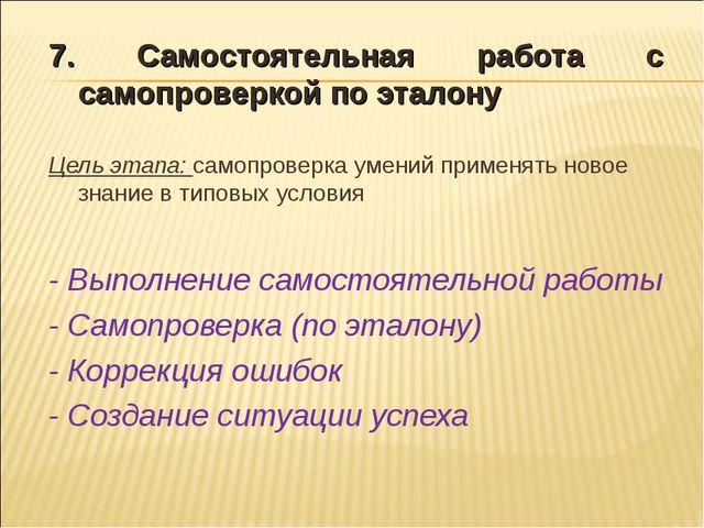 7. Самостоятельная работа с самопроверкой по эталону Цель этапа: самопроверка...