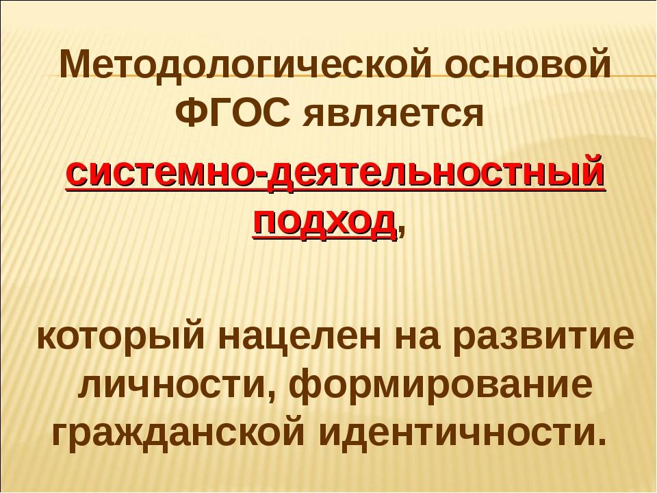 Методологической основой ФГОС является системно-деятельностный подход, которы...