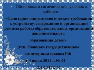Обстановка и гигиенические условия в кабинете «Санитарно-эпидемиологические т