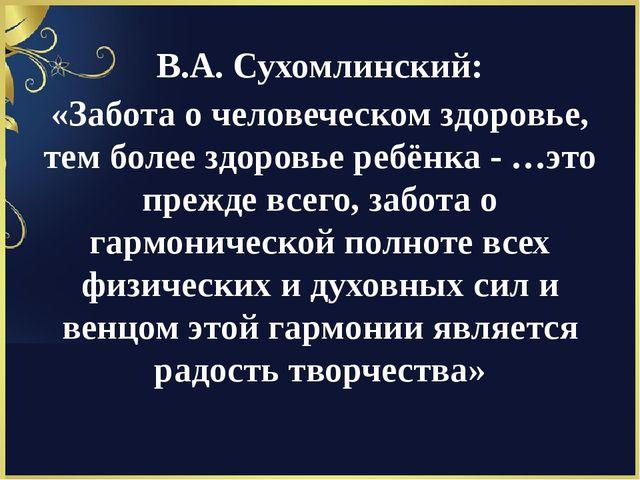 В.А. Сухомлинский: «Забота о человеческом здоровье, тем более здоровье ребёнк...