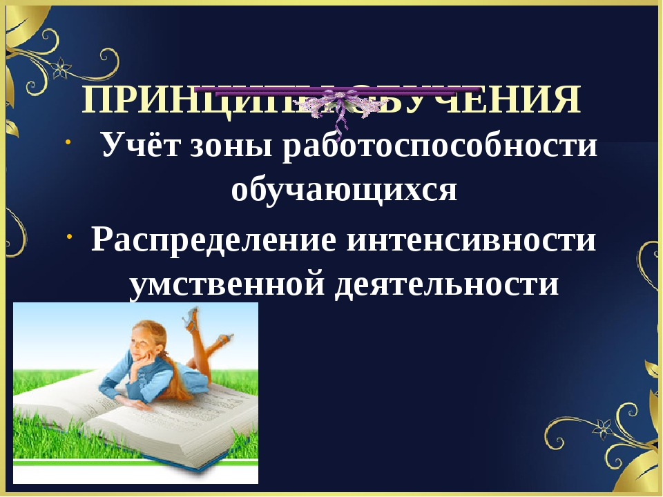 ПРИНЦИПЫ ОБУЧЕНИЯ Учёт зоны работоспособности обучающихся Распределение инте...
