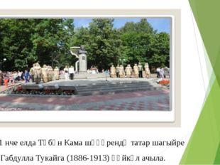 1991 нче елда Түбән Кама шәһәрендә татар шагыйре Габдулла Тукайга (1886-1913)
