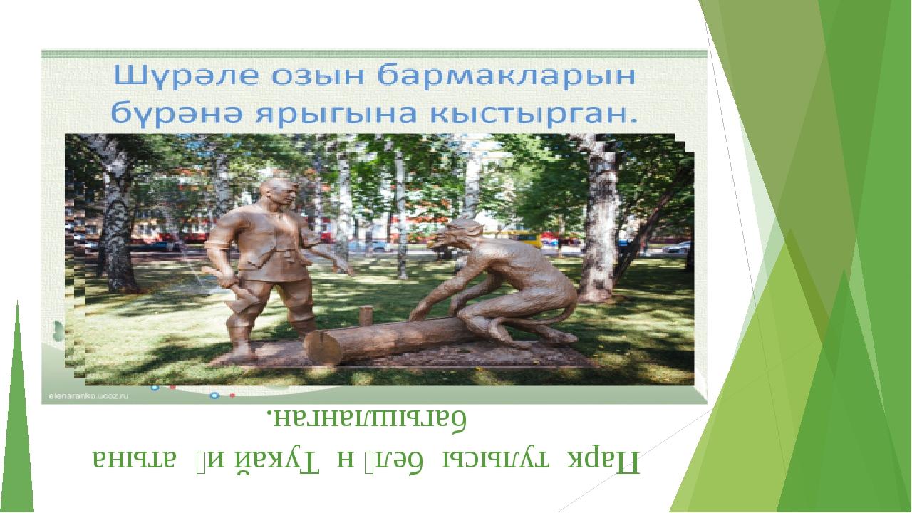 Парк тулысы белән Тукай иҗатына багышланган.