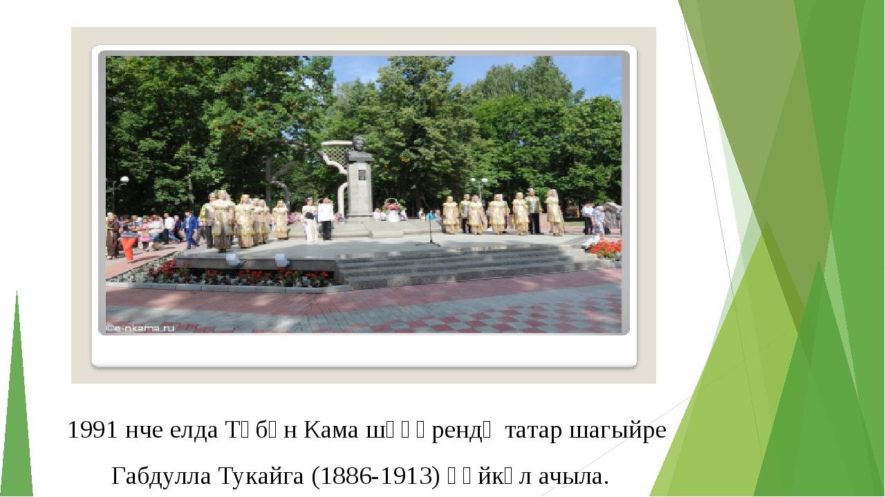 1991 нче елда Түбән Кама шәһәрендә татар шагыйре Габдулла Тукайга (1886-1913)...