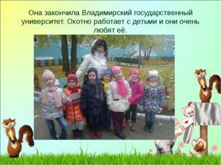 Она закончила Владимирский государственный университет. Охотно работает с дет