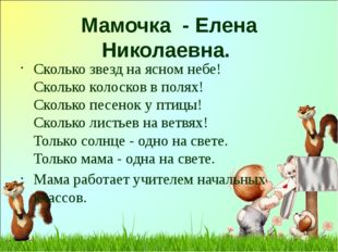 Мамочка - Елена Николаевна. Сколько звезд на ясном небе! Сколько колосков в п