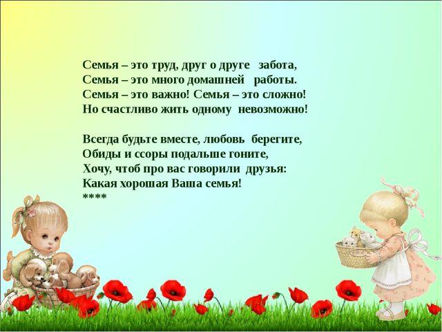 Семья – это труд, друг о друге забота, Семья – это много домашней работы....
