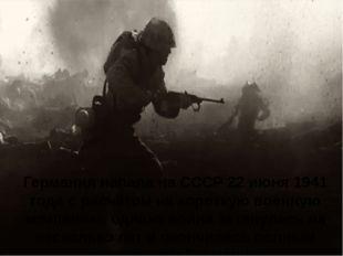 Германия напала на СССР 22 июня 1941 года с расчётом на короткую военную комп