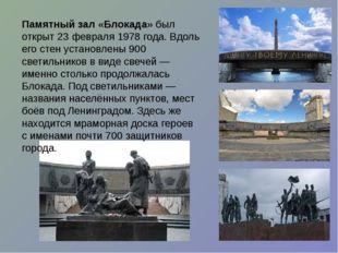 Памятный зал «Блокада» был открыт 23 февраля 1978 года. Вдоль его стен устано