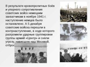 В результате кровопролитных боёв и упорного сопротивления советских войск нем