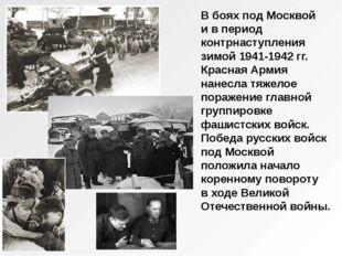 Вбоях под Москвой ивпериод контрнаступления зимой 1941-1942гг. Красная А