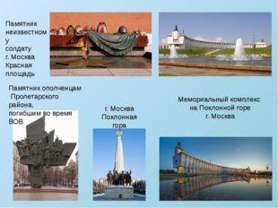 г. Москва Поклонная гора Мемориальный комплекс на Поклонной горе г. Москва Па