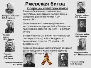 Операции советских войск Ржевско-Вяземская стратегическая наступательная опер