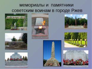 Мемориал - Памятник советским воинам в городе Ржев мемориалы и памятники сове